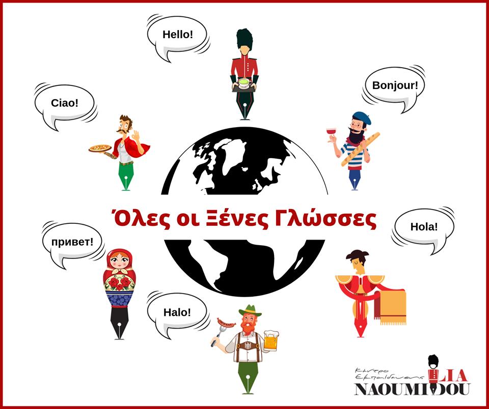 Όλες οι ξένες γλώσσες