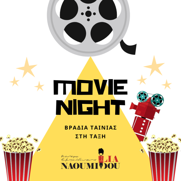 MOVIE NIGHT VOL. 3!