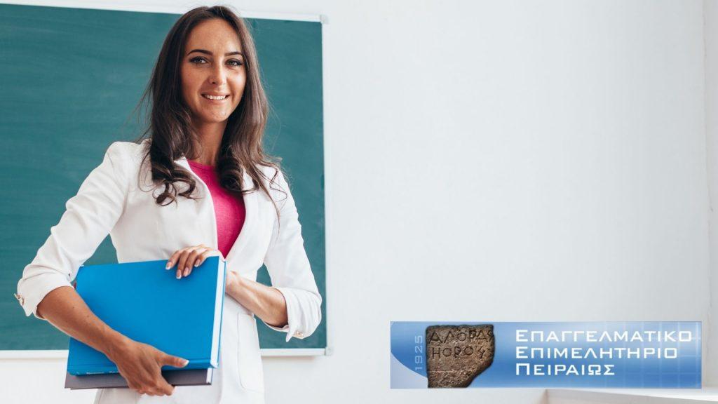Σεμινάριο «Εκπαίδευση Εκπαιδευτών Ενηλίκων» για Απευθείας συμμετοχή στις εξετάσεις ΕΟΠΠΕΠ
