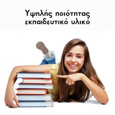 Ekpaideytiko_Yliko