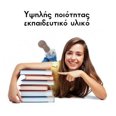 Ekpaideytiko_Yliko_site-min